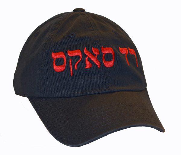 Hebrew Adjustable- Boston Red Sox
