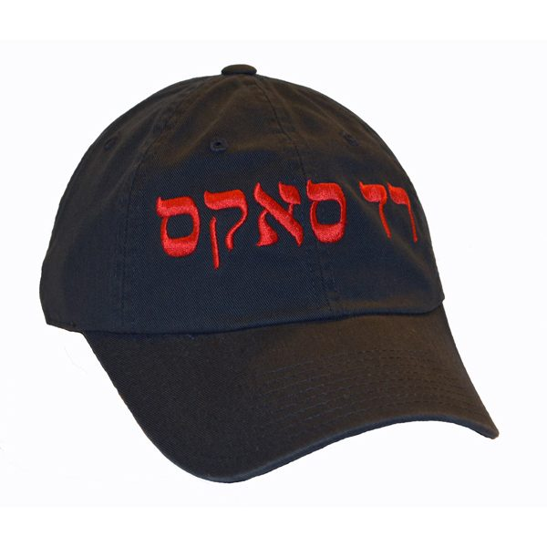 Hebrew Adjustable- Boston Red Sox