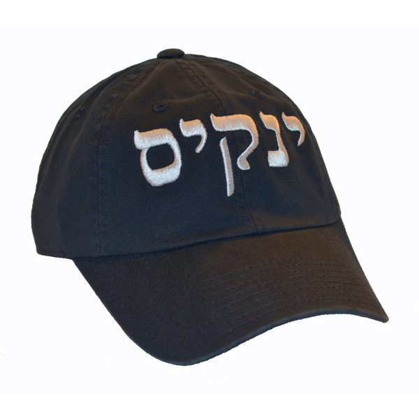 Hebrew Adjustable- New York Yankees