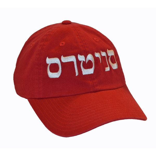 Hebrew Adjustable- Washington Senators
