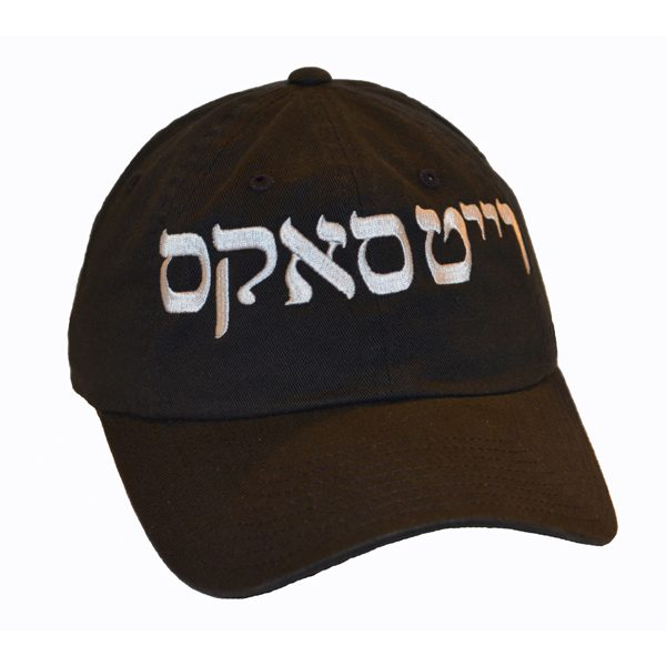 Hebrew Adjustable- Chicago White Sox